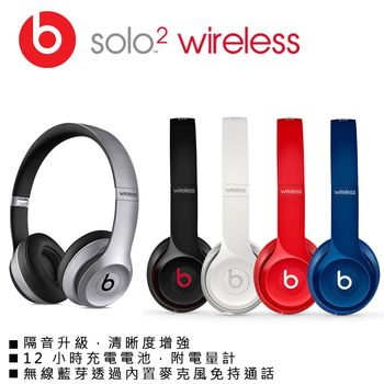 【Beats】Solo2 Wireless 無線藍牙耳罩式耳機(共4色)