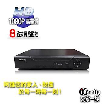 【宇晨I-Family】八路式網路監控錄影機(NVR)