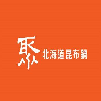 聚~北海道昆布鍋 餐券 (2張/組)