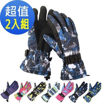 摩登炫彩保暖防水機車手套(超值2入組)