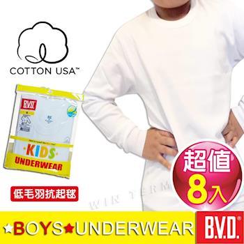 BVD 美國棉兒童厚棉圓領長袖衛生衣(8件組)-台灣製造