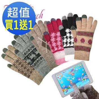 【Magic Touch】第三代保暖電容式螢幕觸控手套(多款任選)