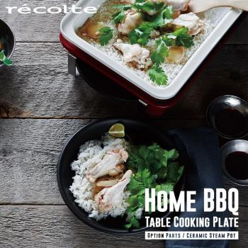 recolte 日本麗克特 Home BBQ 電烤盤 專用蒸盤+陶瓷深鍋