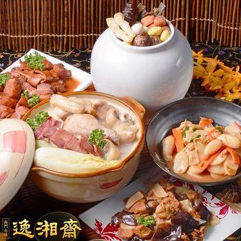 現購【南門市場逸湘齋】-絕世上海風華宴 五菜 (付款完成後七天內到貨)
