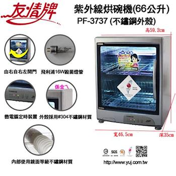 友情牌(三層)紫外線全不鏽鋼烘碗機 PF-3737