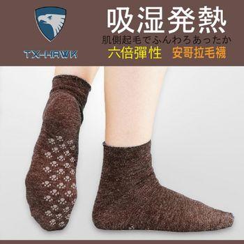 美國TX-HAWK 六倍彈性安哥拉毛襪2入(咖啡色)