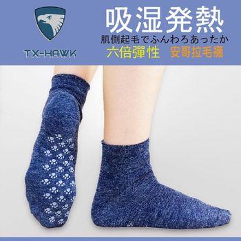 美國TX-HAWK 六倍彈性安哥拉毛襪2入(藍色)