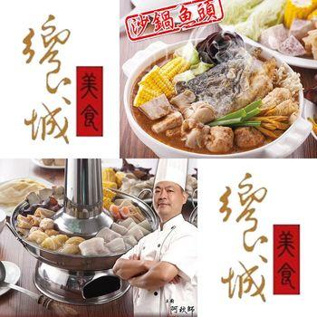 【饗城】砂鍋魚頭或酸菜白肉鍋任選2入組(2200g/入)