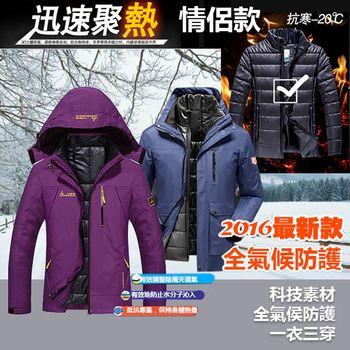 【LANNI】高機能三穿超暖羽絨速暖外套 - 男女款多色可選 L~5XL