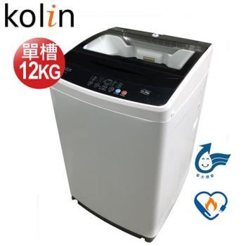 送保溫餐盒【歌林 Kolin】12公斤單槽全自動洗衣機BW-12S05(送基本安裝)