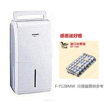 【Panasonic國際牌】6公升節能環保清淨除濕機 F-Y12BMW