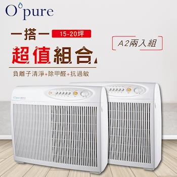 【Opure臻淨】15-20坪- (A2+A2)醫療級HEPA 負離子空氣清淨機