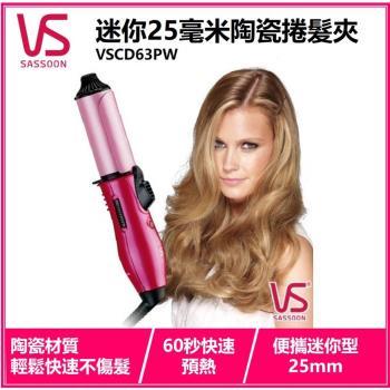 【VS沙宣】迷你25毫米陶瓷捲髮夾VSCD63PW