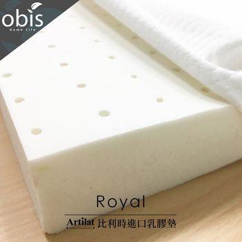 【obis】Artilat比利時進口乳膠床墊5cm-雙人加大6*6.2尺