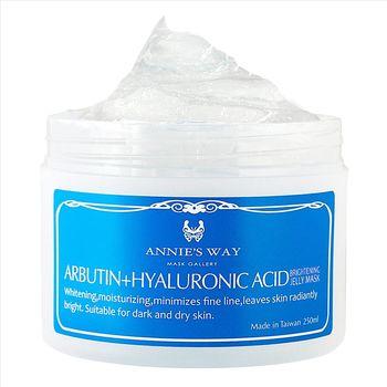 【安妮絲薇Annies Way】[女人我最大、美妝客愛用推荐] 熊果素+玻尿酸淨白果凍面膜(250ml)