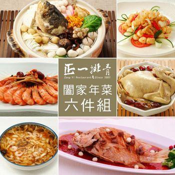 現購【正一排骨年菜】 闔家年菜6件組 (6道大菜/8人-10人) 圍爐好吃推薦