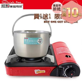 ☆買一送一☆TH03628 康潔調理鍋3件組(附提把) + 卡式爐K1-111V - 紅色
