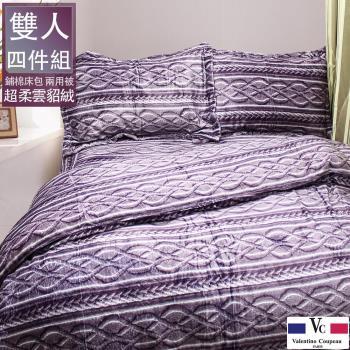 【Valentino 范倫鐵諾】頂級超舒柔 雲貂絨鋪棉 床包兩用被四件組 雙人 (5款任選)