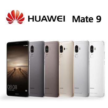 HUAWEI Mate 9 64G/4G 雙鏡頭5.9吋 大電量雙卡手機 ※送5200行電+支架