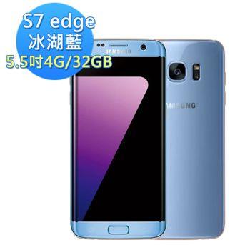 【冰湖藍】SAMSUNG Galaxy S7 edge 4G/32GB 八核5.5吋 防水智慧手機 -送藍牙耳機+保護套+保護貼