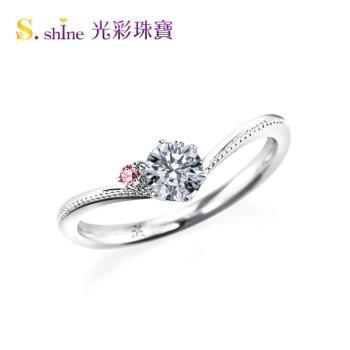 光彩珠寶 GIA0.3克拉 E VS2 日本鉑金鑽戒 愛永恆