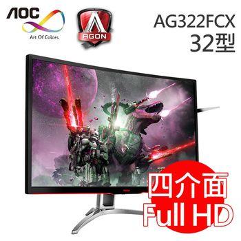 AOC艾德蒙 Agon AG322FCX 32型 VA面板 144Hz更新率 不閃屏 淨藍光 電競液晶螢幕