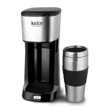 KOLIN 歌林隨行杯咖啡機KCO-MN655