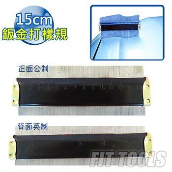 15cm鈑金打樣規 / 複製畫線 / 取型 / 取形 / 輪廓 /量弧器 / 弧度尺(3-1/4)