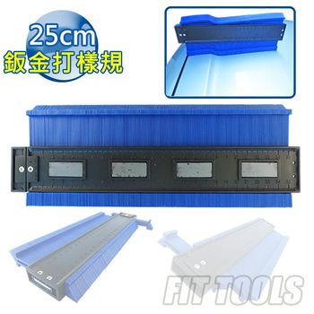 25cm鈑金打樣規 / 複製畫線 / 取型 / 取形 / 輪廓 /量弧器 / 弧度尺(10)