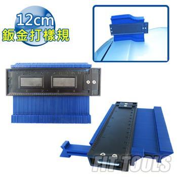 12cm鈑金打樣規 / 複製畫線 / 取型 / 取形 / 輪廓 /量弧器 / 弧度尺(5)