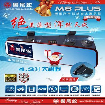 【響尾蛇】M8 Plus 後視鏡高畫質行車記錄器(聖誕限定版)