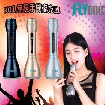 FLYone K01 無線手機麥克風 無線藍芽行動KTV
