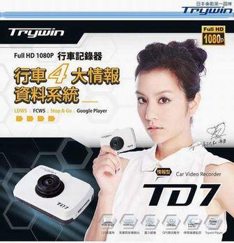 Trywin TD7 升級版情報型1080P高畫質行車紀錄器
