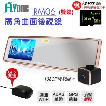 (送32G+後視鏡頭) FLYone RM06 測速照相WDR/ADAS智能輔助/GPS軌跡/胎壓偵測(選配) 廣角曲面後視鏡行車記錄器
