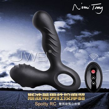 《蘇菲雅》德國Nomi Tang.Spotty RC斯波帝- USB充電雙震動可360度旋轉前列腺按摩棒-遙控版(男女可用)