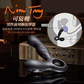 《蘇菲雅》德國Nomi Tang.Spotty 斯波帝- USB充電雙震動可360度旋轉前列腺按摩棒(男女可用)