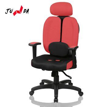 【JUNDA】人體工學雙背-高背3D彩手電腦椅/辦公椅(紅)