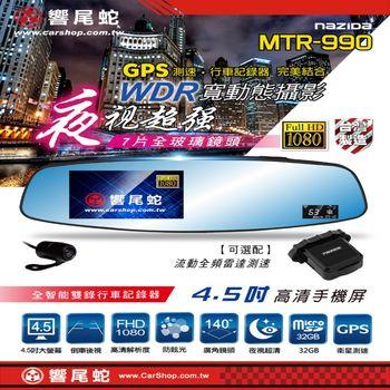【響尾蛇】MTR-990 後視鏡高畫質行車紀錄器(送16G記憶卡+車用三孔擴充器)不含安裝