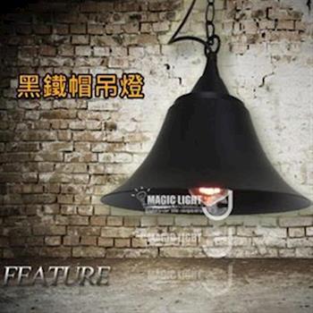 【光的魔法師 Magic Light】設計師款 複古RH風格LOFT工業倉庫吊燈天野吊燈 //黑色//