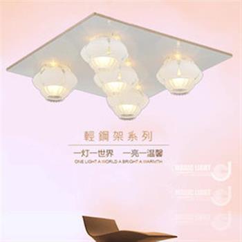 【光的魔法師 Magic Light】翠玉彩蓮 美術型輕鋼架燈具 [ 五燈 ]