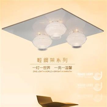 【光的魔法師 Magic Light】玉荷 美術型輕鋼架燈具 [ 三燈 ]