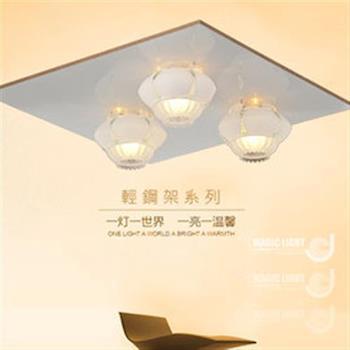 【光的魔法師 Magic Light】翠玉彩蓮 美術型輕鋼架燈具 [ 三燈 ]