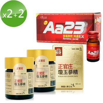【韓國正官庄】高麗蔘瓊玉蔘精2入(100g/瓶)+【Queens choice】Aa23特濃胺基酸飲2盒