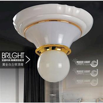 【光的魔法師 Magic Light】黃金白玉吸頂單燈 燈飾 吸頂燈具 單燈 可以使用LED燈泡