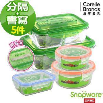 【美國康寧密扣Snapware】分隔玻璃保鮮盒美食達人5件組(E01)