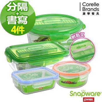 【美國康寧密扣Snapware】分隔玻璃保鮮盒幸福升級4件組(D01)