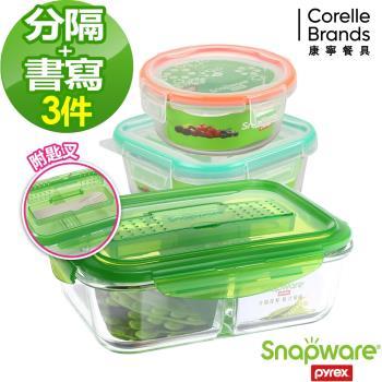 【美國康寧密扣Snapware】分隔玻璃保鮮盒藏鮮達人3件組(C03)