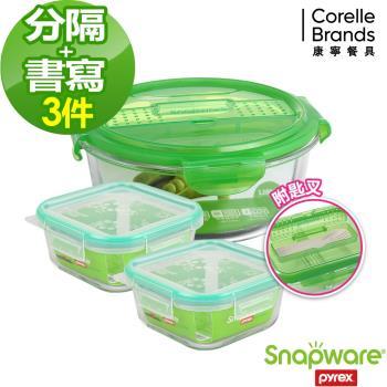 【美國康寧密扣Snapware】分隔玻璃保鮮盒美味隨行3件組(C02)