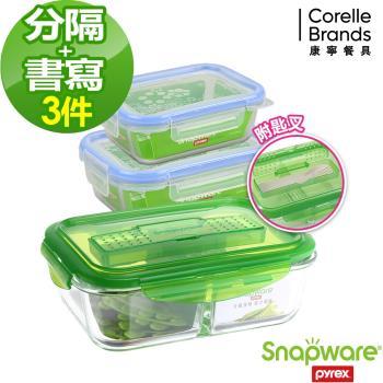 【美國康寧密扣Snapware】分隔玻璃保鮮盒悠閒野餐趣3件組(C01)