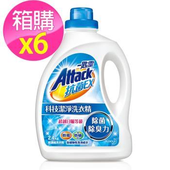 一匙靈 ATTACK 抗菌EX科技潔淨洗衣精2.4kg瓶裝箱購(6入/箱)